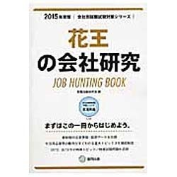 花王の会社研究 2015年度版 会社別就職試験対策シリーズ [全集叢書]