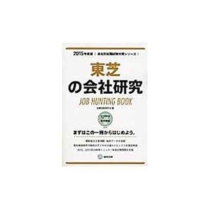 東芝の会社研究 2015年度版 会社別就職試験対策シリーズ [全集叢書]