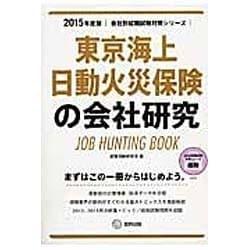 東京海上日動火災保険の会社研究 2015年度版 会社別就職 [全集叢書]
