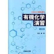有機化学演習 3訂版(駿台受験シリーズ) [全集叢書]