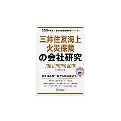 三井住友海上火災保険の会社研究 2015年度版 会社別就職 [全集叢書]