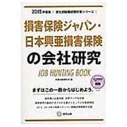 損害保険ジャパン・日本興亜損害保険の会社研究 2015年度版 [全集叢書]