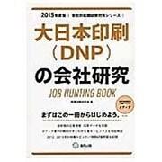 大日本印刷(DNP)の会社研究 2015年度版 会社別就職 [全集叢書]