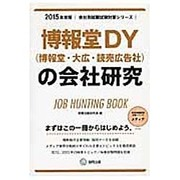 博報堂DY(博報堂・大広・読売広告社)の会社研究 2015年 [全集叢書]