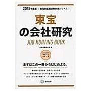 東宝の会社研究 2015年度版 会社別就職試験対策シリーズ [全集叢書]