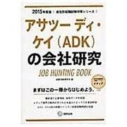 アサツーディ・ケイ(ADK)の会社研究 2015年度版 会 [全集叢書]