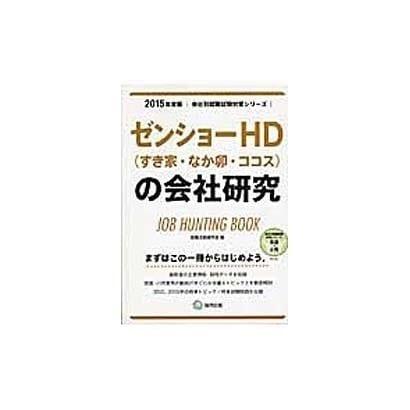 ゼンショーHD(すき家・なか卯・ココス)の会社研究 2015 [全集叢書]