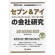 セブン&アイ(セブン-イレブンジャパン・イトーヨーカ堂)の会 [全集叢書]