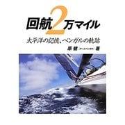 回航2万マイル―太平洋の記憶、ベンガルの軌跡 [単行本]