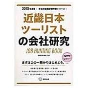 近畿日本ツーリストの会社研究 2015年度版 会社別就職試 [全集叢書]