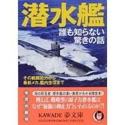潜水艦―誰も知らない驚きの話(KAWADE夢文庫) [文庫]