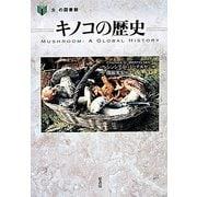 キノコの歴史(「食」の図書館) [単行本]