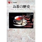 お茶の歴史(「食」の図書館) [単行本]
