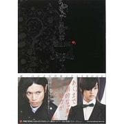 映画「黒執事」VISUAL BOOK [コミック]