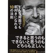 人生のどんな局面でも前向きになれる10の法則(アルファポリス文庫) [文庫]