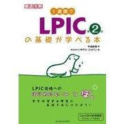 徹底攻略 1週間でLPICの基礎が学べる本 第2版 [単行本]