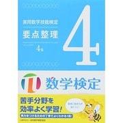実用数学技能検定要点整理数学検定4級 [単行本]
