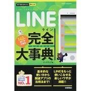 LINE完全大事典(今すぐ使えるかんたんPLUS) [単行本]