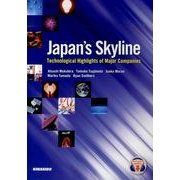 日本企業の取り組みに学ぶ最新科学技術 [単行本]