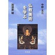 仏教美術を学ぶ [単行本]