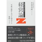 シグマクシス 経営論Z―究極の価値と喜びを創造する戦略シェルパ [単行本]
