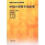 中国の対韓半島政策(学習院大学東洋文化研究叢書) [単行本]