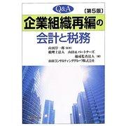 Q&A 企業組織再編の会計と税務 第5版 [単行本]