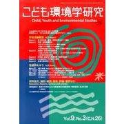 こども環境学研究 Vol.9No.3(December201 [単行本]