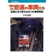 国鉄・JR悲運の車両たち―名車になりきれなかった車両列伝(キャンブックス) [単行本]