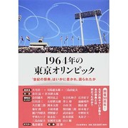 1964年の東京オリンピック―「世紀の祭典」はいかに書かれ、語られたか [単行本]