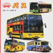 バス(てのひらのりものえほん〈8〉) [絵本]
