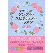幸せいっぱいシンプル・スピリチュアルレッスン(SB文庫NF) [文庫]
