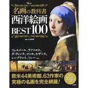 名画の教科書 西洋絵画BEST100 (TJMOOK) [ムックその他]