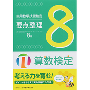 実用数学技能検定要点整理算数検定8級 [単行本]