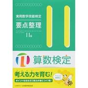 実用数学技能検定要点整理算数検定11級 [単行本]