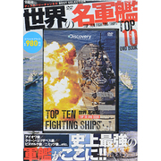 世界の名軍艦TOP10DVD BOOK