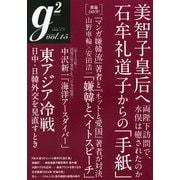 G2(ジーツー) vol.15 (2014.January)(講談社MOOK) [ムックその他]