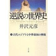 逆説の世界史〈1〉古代エジプトと中華帝国の興廃 [単行本]