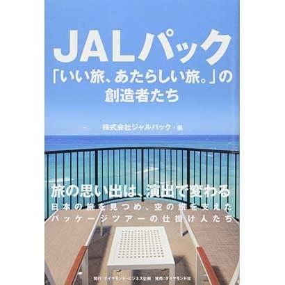 JALパック―「いい旅、あたらしい旅。」の創造者たち [単行本]