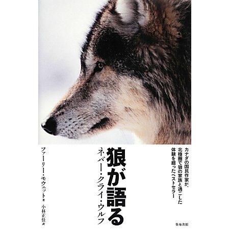 狼が語る―ネバー・クライ・ウルフ [単行本]