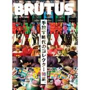 BRUTUS (ブルータス) 2014年 2/15号 [雑誌]