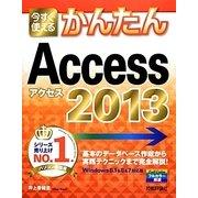 今すぐ使えるかんたんAccess 2013 [単行本]