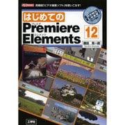 はじめてのPremiere Elements12(I・O BOOKS) [単行本]