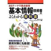 85テーマで要点整理 基本情報技術者のよくわかる教科書 第6版 [単行本]