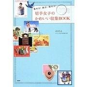 切手女子のかわいい収集BOOK―集める!飾る!眺める! [単行本]