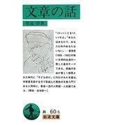 文章の話(岩波文庫) [文庫]