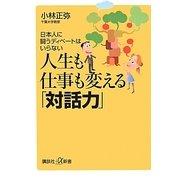 人生も仕事も変える「対話力」―日本人に闘うディベートはいらない(講談社プラスアルファ新書) [新書]
