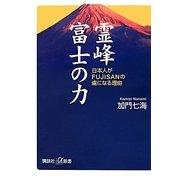 霊峰富士の力―日本人がFUJISANの虜になる理由(講談社プラスアルファ新書) [新書]