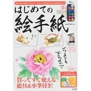 はじめての絵手紙 (TJMOOK) [ムックその他]