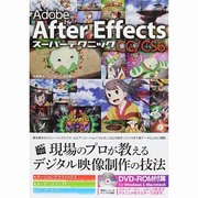 Adobe After Effects CC/CS6スーパーテクニック [単行本]